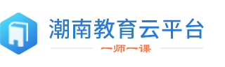潮南教育云平台_名师优课