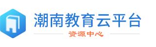 潮南教育云平台_资源中心