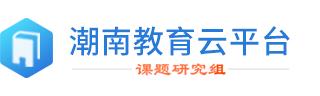 潮南教育云平台_课题中心
