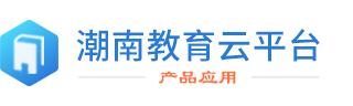 潮南教育云平台_应用中心